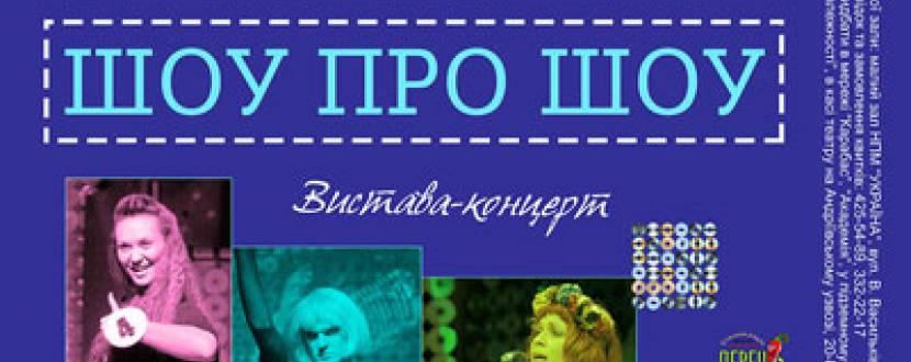 """Вистава """"Шоу про шоу"""" в Малому залі Палацу """"Україна"""""""