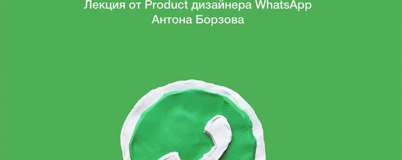WhatsNext? Лекція від Product дизайнера WhatsApp