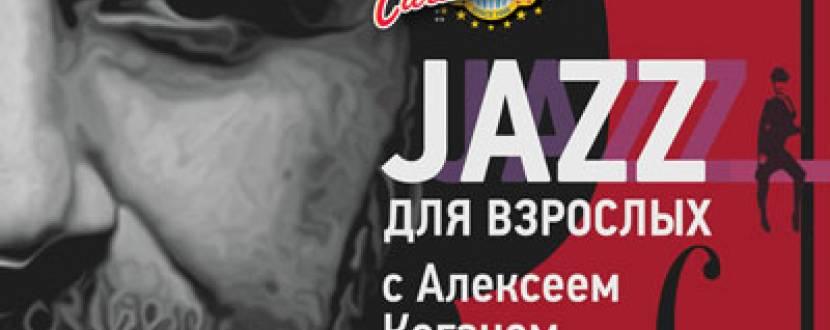 Caribbean Club: Джаз з Олексієм Коганом. Новий сезон