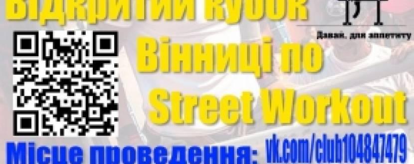 Відкритий кубок Вінниці по Street Workout