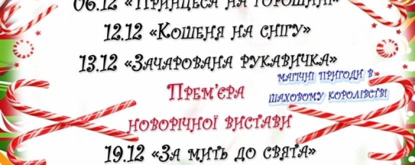 Репертуар Лялькового театру на грудень