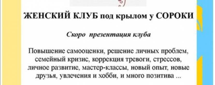 """Жіночий клуб під крилом у """"Сороки"""""""