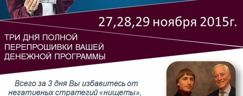 Тренінгова програма Євгенія Дайнеко «Мышление на миллион»
