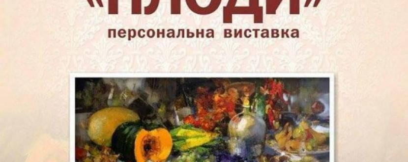 """Виставка живопису Віктора Жмака """"Плоди"""""""