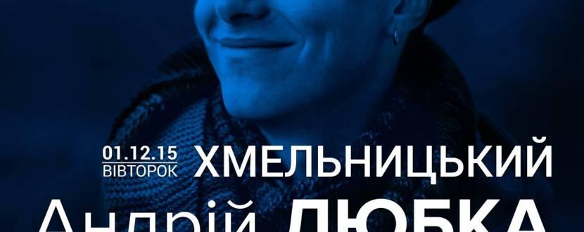 """Презентація роману Андрія Любка """"Карбід"""""""