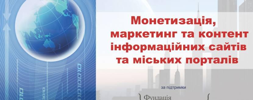 VII Конгрес інформаційних сайтів та міських порталів: маркетинг, контент, монетизація
