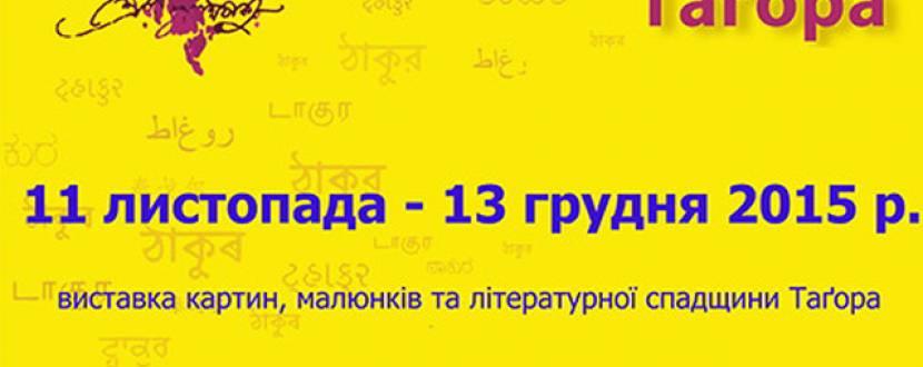 Виставка «Світ творчості Рабіндраната Таґора: де душа живе без страху…»
