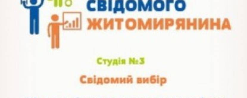 """Тренінг """"Студія свідомого житомирянина"""""""