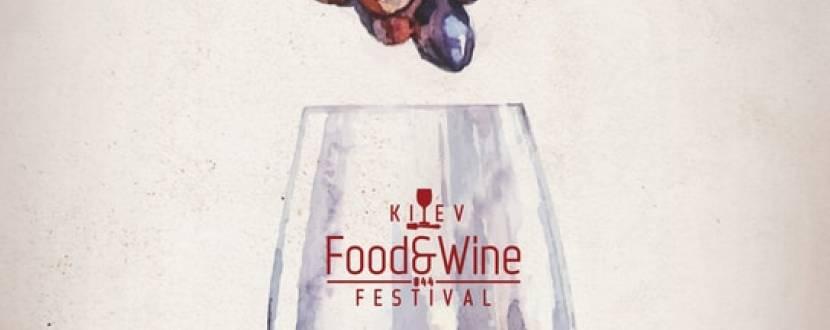 П'ятий Kiev Food&Wine Festival