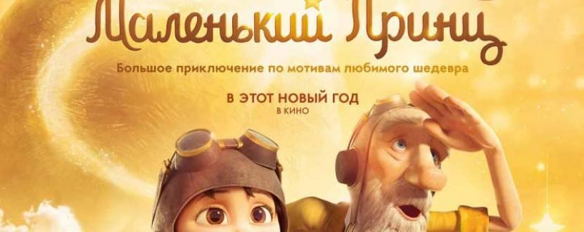 """""""Маленький принц 3D"""". Прем'єра анімаційного фільму для всієї родини"""