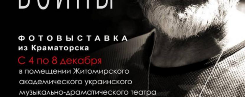 """ФОТОВИСТАВКА """"ОБЛИЧЧЯ ВІЙНИ"""""""