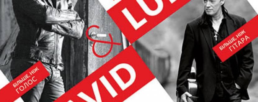 """Концерт David Kogan & Lulo Reinhardt (Німеччина): """"СОЛО СПРАВЖНІХ ЧОЛОВІКІВ»"""
