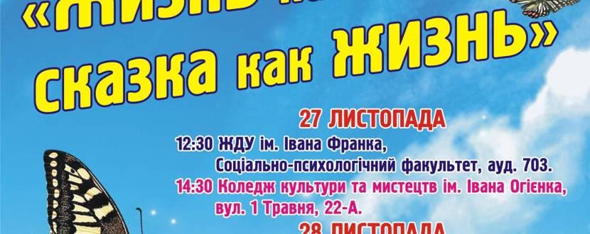 "Презентація книги Тетяни Вечірко ""Жизнь как сказка, сказка как жизнь"""