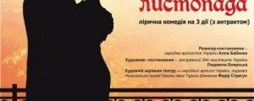 """Вистава """"Ромео і Джульєтта в кінці листопада"""""""