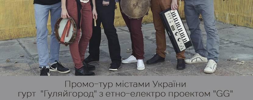 Концерт гурту Гуляйгород GG