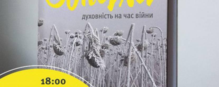 """Презентація книги Андрія Зелінського """"Соняхи"""""""