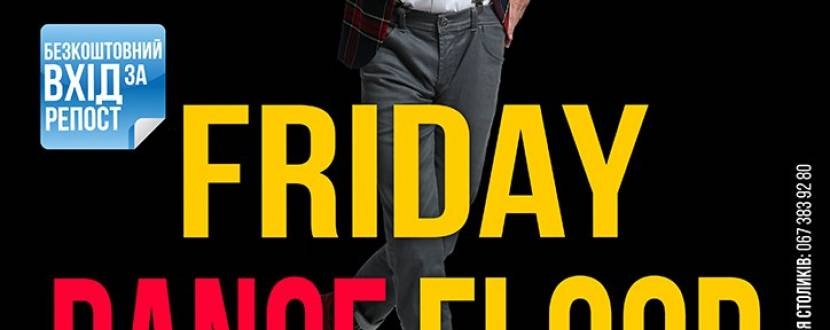 Friday dance floor - запальна вечірка