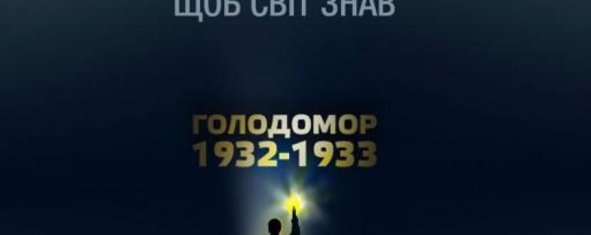 ЛЕКЦІЯ «Голод як одна із складових голодомору» у Національному музеї історії України