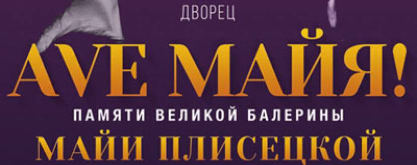 Ave Майя! Вечір пам'яті Майї Плісецької в Жовтневому палаці