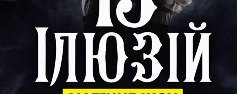 """ВІДМІНЯЄТЬСЯ!!! Шоу """"13 ілюзій"""" у Хмельницькому"""