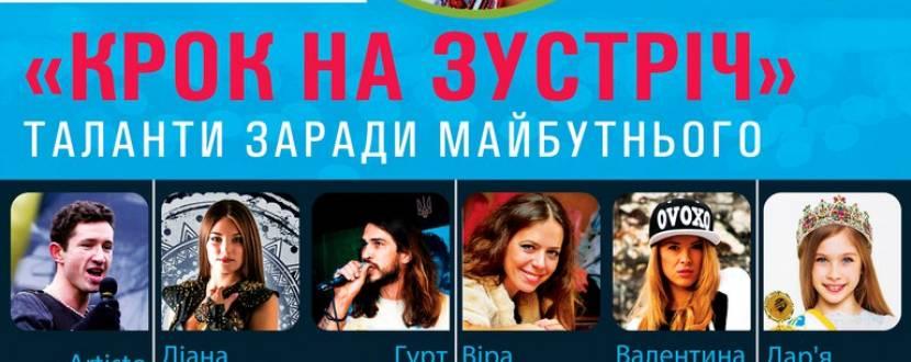 """Благодійний концерт """"Крок назустріч"""""""
