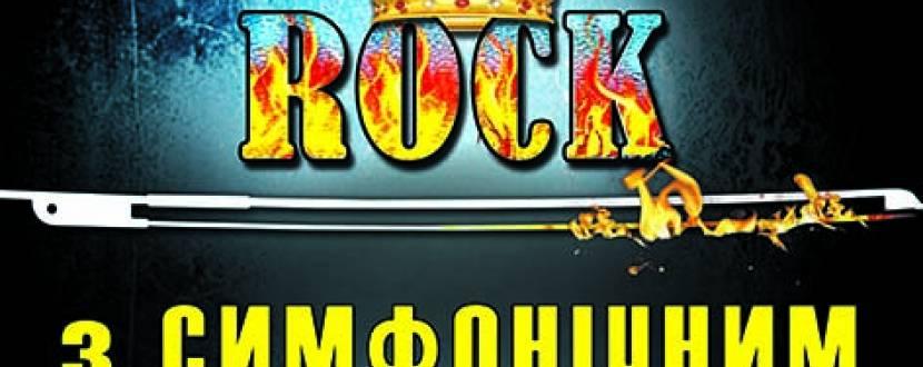 Чудовий концерт  «The BEST of ROCK»