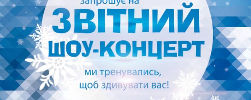 """Звітний шоу-концерт Дому Танцю """"Латинич"""""""