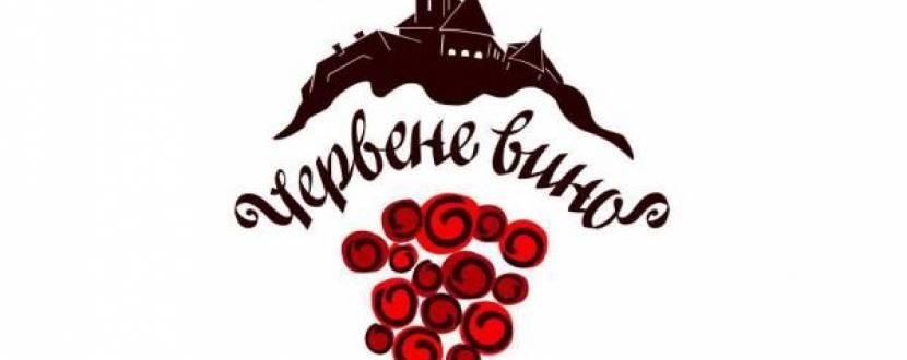 """Подорож до Закарпаття: """"Червене вино"""""""
