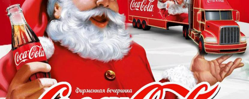 Фірмова вечірка Coca-Cola