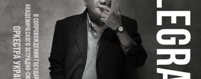 """Мішель Легран та Державний акдемічний естрадно-симфонічний оркестр у Палаці """"Україна"""""""