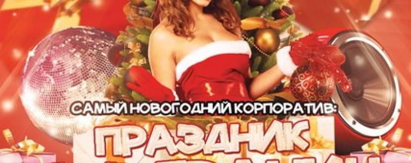 """Новорічний корпоратив: Свято без меж в  РК """"DODO"""""""