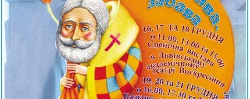 "Вистава ""В пошуках Святого Миколая"""