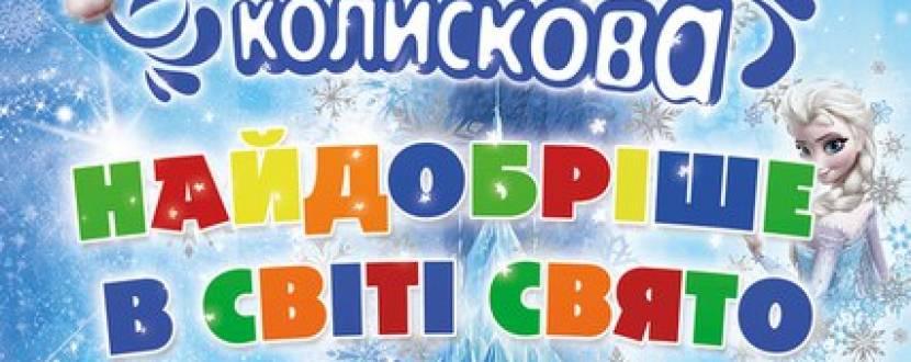 """Рівненських дітей запрошують на свято """"Небесна колискова"""""""
