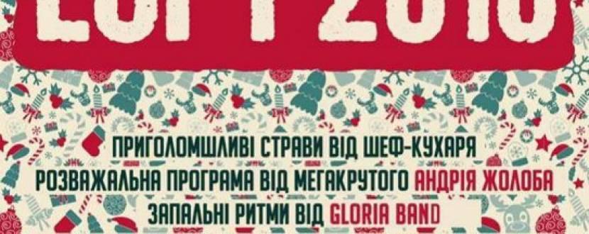 Новий рік у пабі L'UFT
