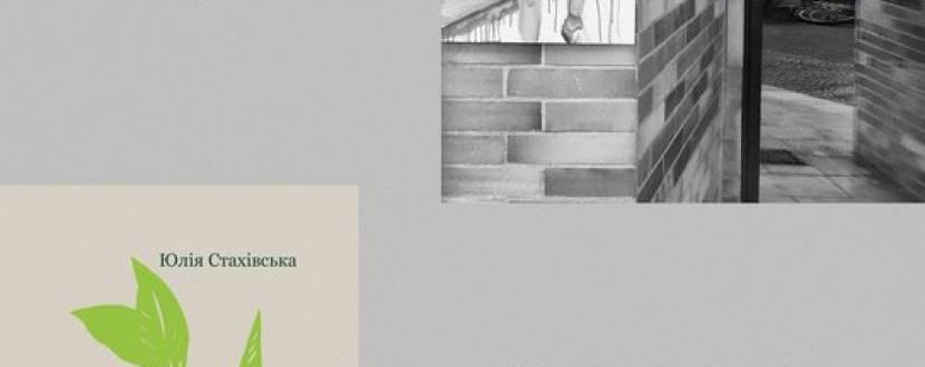 Презентація збірок «Verde» Юлії Стахівської та «Цирк» Олега Коцарева