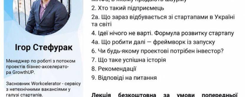 """Лекція """"ІТ-підприємництво в Україні і світі"""""""