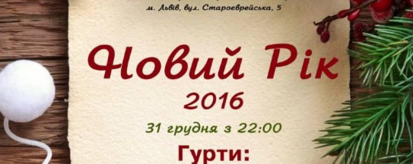 """Вечірка """"Новий рік 2016 у """"Вандлері"""""""