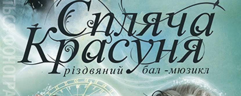 """Різдвяний бал-мюзикл """"Спляча красуня"""" в Fairmont Grand hotel Kyiv"""