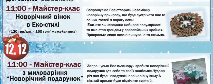 """Новорічна святкова вистава """"Новорічна подорож"""""""