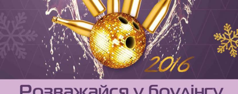 """Новий рік у Боулінгу та у клубі """"Люди Fusion Place"""""""
