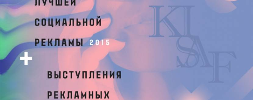 """Уїк-енд кращої соціальної реклами-2015 в кінотеатрі """"Кінопанорама"""""""