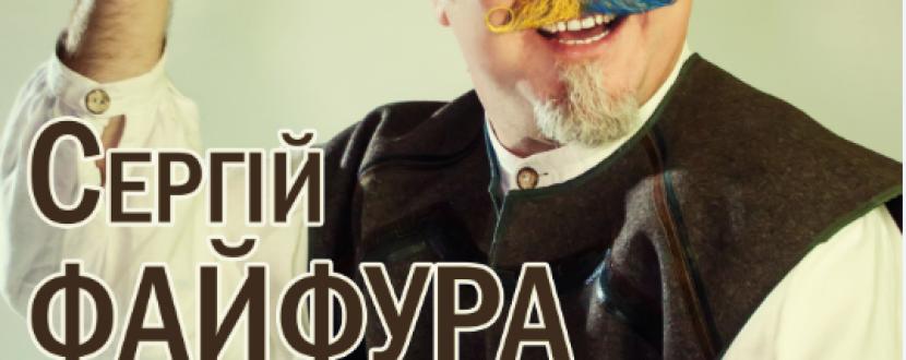 КОНЦЕРТ СЕРГІЯ ФАЙФУРИ