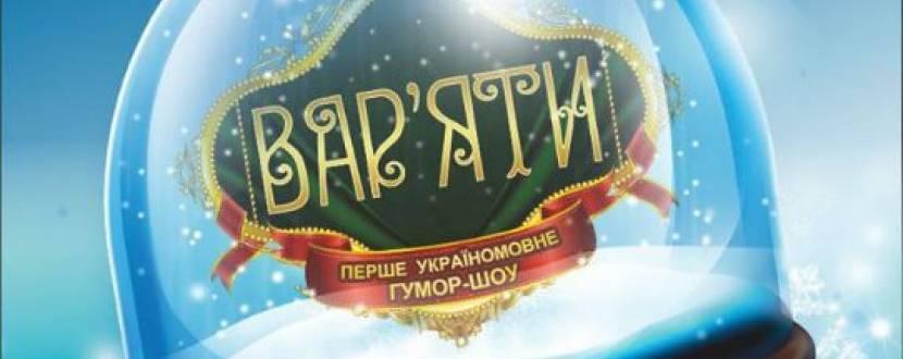 """Гумор-шоу """"Вар'яти"""""""