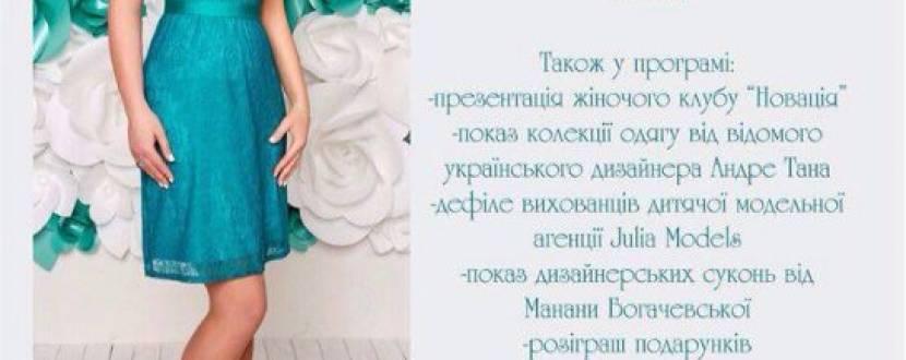 """Лекція Влади Литовченко """"Кодекс справжньої леді"""""""