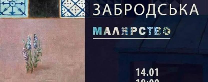 Виставка малярства Ірини Забродської