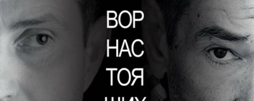 """Олексій Горбунов у виставі """"Розмова справжніх чоловіків"""""""