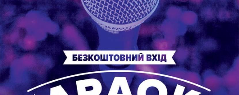 Караоке в н.к. КАНЬОН