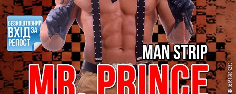 """вечірка """"Man strip Mr. Prince"""""""