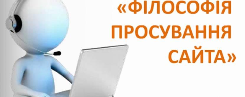 Книжкова виставка «Філософія просування сайта»