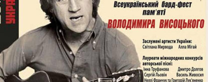 Бард-фест «Охрипшая душа» - Київ, зима 2016» пам'яті В.Висоцького